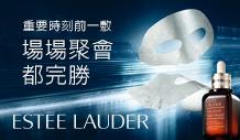 雅詩蘭黛特潤雙層超導修護面膜