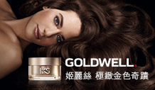 姬麗絲KERASILK 金萃角蛋白高效深層髮膜
