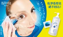 碧菲絲特即淨卸妝水系列