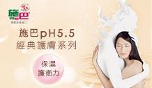 Sebamed施巴 pH 5.5潤澤保濕組合
