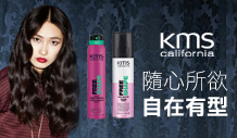 KMS FREESHAPE 變髮系列