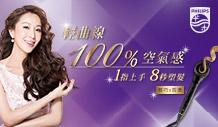 Philips Beauty 專業級自動捲髮器