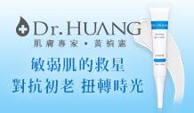 Dr.HUANG 舒敏系列