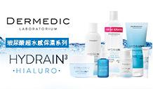 波蘭經典醫美品牌DERMEDIC