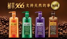 植萃566 咖啡因洗髮露