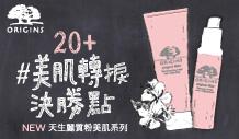 品木宣言天生麗質粉美肌系列