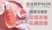 DARPHIN全效舒緩精華液