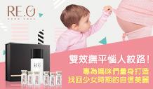 RE.O.原生動能撫紋親膚護理組