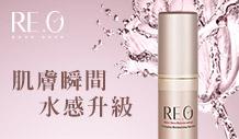 RE.O.玫瑰肌因保濕精華