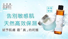 艾珂薇 acwell 韓國人氣舒敏護膚品牌