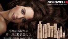 GOLDWELL歌薇 全球沙龍級美髮領導品牌