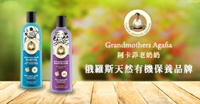 阿卡菲老奶奶 天然植萃洗髮保養系列