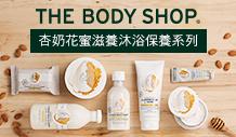 THE BODY SHOP 杏奶花蜜滋養沐浴保養系列