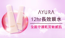 AYURA不調肌長效潤澤防護乳