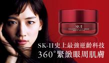 SK-II R.N.A.超肌能緊緻大眼霜