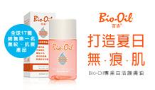 百洛專業護膚油