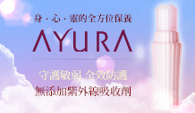AYURA不調姬敏弱全護防曬乳SPF50+PA+++