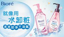 Biore水感卸粧系列