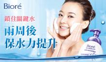 Biore淨膚鎖水洗顏系列