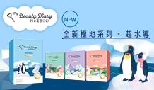 「我的美麗日記」全新極地系列